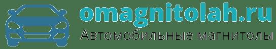 Автомобильные магнитолы