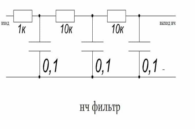НЧ фильтр схема