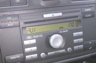Как снять штатную магнитолу на машине Форд Фьюжн 6000 CD