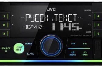Магнитола JVC KW-X730 с зеленой подсветкой