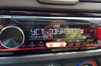 Магнитола заикается при увеличении громкости в авто