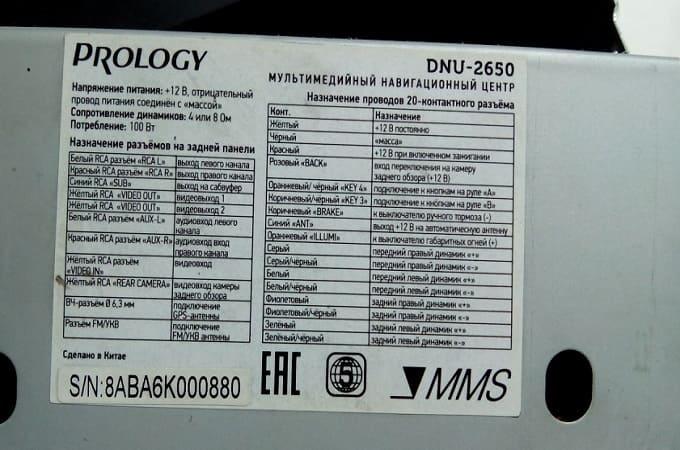 Этикетка с характеристиками на магнитоле Prology DNU-265