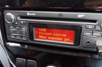 Подключение магнитолы в авто Лада Ларгус